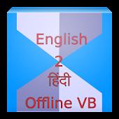 English to Hindi Vocabulary