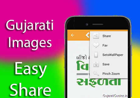 Gujarati Images For Share- screenshot