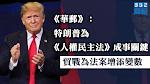 【人權民主法案】《華郵》:特朗普為法案成事關鍵 貿戰為此增添變數