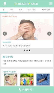 헬스플러스톡- screenshot thumbnail