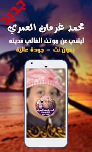 شيلة ليتني عن موتت الغالي فديته - محمد بن غرمان - náhled