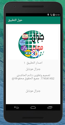 Screenshot for جنرال موبايل in United States Play Store