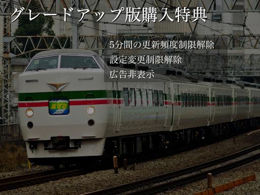 玩免費遊戲APP|下載電車カウントダウン 大阪・京都・兵庫・奈良・和歌山・滋賀 app不用錢|硬是要APP