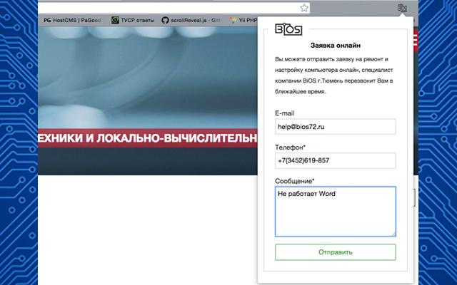 BiOS - Ремонт компьютеров в Тюмени