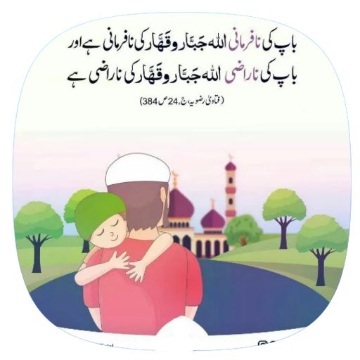 Islamic Stickers for Whatsapp