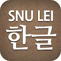 SNU LEI – Hangeul icon