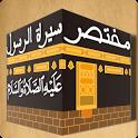 مختصر سيرة الرسول صلى الله عليه وسلم icon
