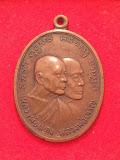 เหรียญโบสถ์ลั่น หลวงพ่อแดง-หลวงพ่อเจริญ ปี13