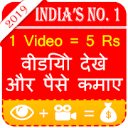 Watch video and Earn cash Money - Real Money 2019