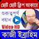 মুফতি কাজী ইব্রাহিম। বাংলা ওয়াজ । kazi ibrahim waz Download for PC Windows 10/8/7
