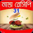 নাস্তা রেসিপি ৩১ icon