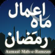 Aamaal Mah-e-Ramazan