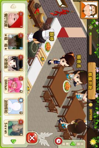 QQ餐厅 480x320版 screenshot 7