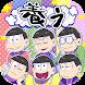 おそ松さん 松野家扶養選抜会場 -養うアプリ- Android