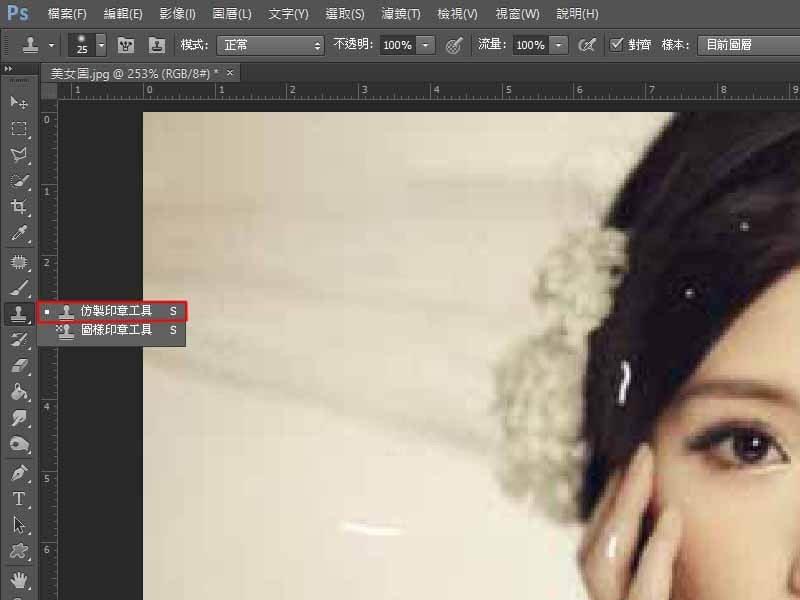PhotoShop印章工具02