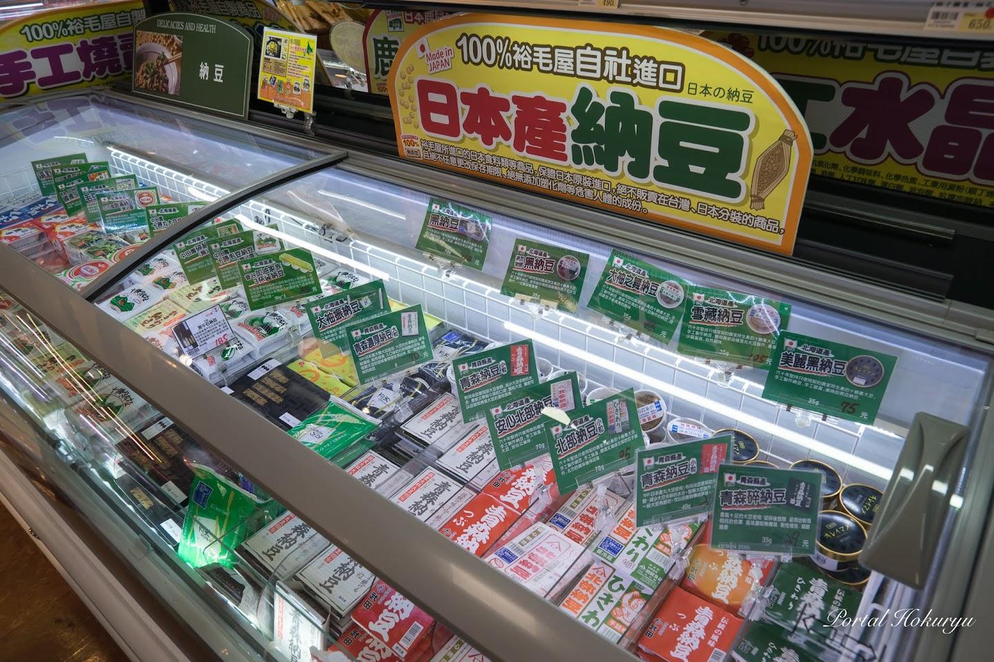 日本産納豆コーナー・発芽黒千石大豆なっとうも販売中