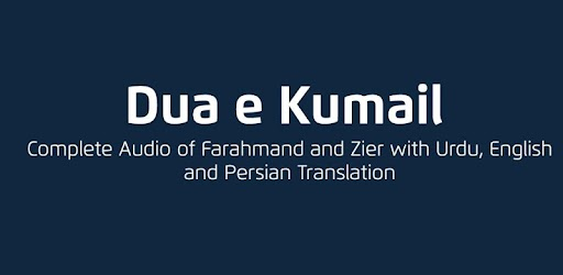 Dua e Kumail With Audios and Translations 1 1 apk download