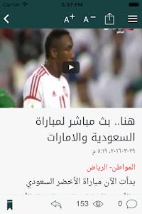 صحيفة المواطن screenshot 4