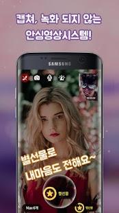 씨씨티비 - 채팅, 화상채팅, 영상채팅 - náhled