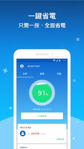 玩免費工具APP|下載Hi Battery - Battery Saver app不用錢|硬是要APP