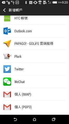 PAPAGO - GOLiFE 雲端服務