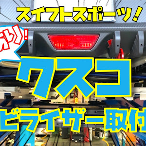 スイフトスポーツ  セーフティーパッケージ/MT6/令和元年5月登録のカスタム事例画像 regolith_25さんの2020年07月07日06:34の投稿