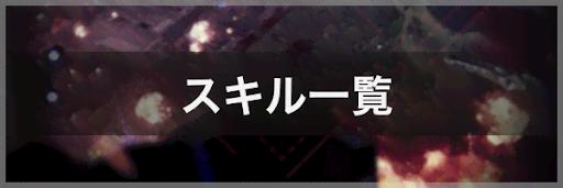 【アストロキングス】スキル一覧