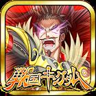 戦国キングダム【戦国カードゲームバトル】GREE(グリー) icon