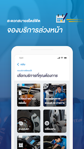 fit auto screenshot 2