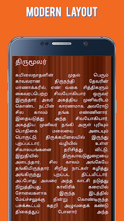 Sidhdhargal History in Tamil 12.0 screenshot 1743813