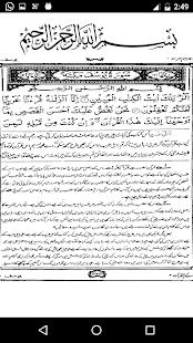 Tafseer - Tafheem ul Quran (Surah Yusuf) in Urdu. screenshot