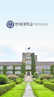 연세대학교 직원역량교육 - náhled