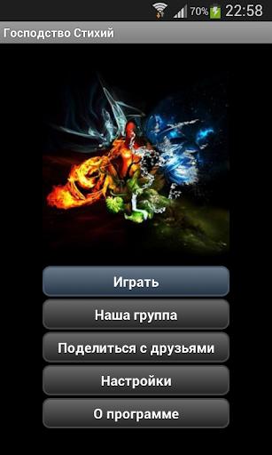 ELEMWAR.RU - Господство Стихий