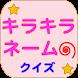 無料 キラキラネームクイズ~25,000種のキラキラネーム~ - Androidアプリ