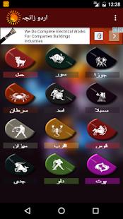 Zaicha - Urdu Horoscope - náhled