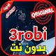 أغاني عروبي بدون نت 2019 3robi Download on Windows