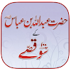 Hazrat Abdullah Bin Abbas 100 Qissay