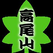 高尾山ガイドナビ