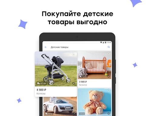 Юла: товары со скидками, купить и продать screenshot 10