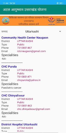 Atal Ayushman Uttarakhand Yojana 5.0 screenshots 2