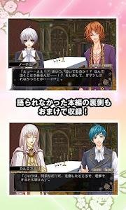 夢見るブライアローズ ノーチェアフター screenshot 1