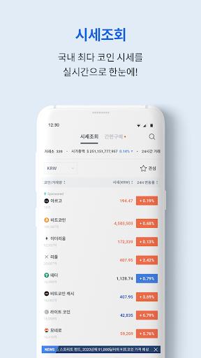 코박 - No.1 코인 커뮤니티 screenshot 4