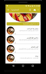 نكت مغربية مضحكة (بدون انترنت) screenshot 4