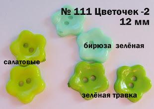 Photo: 0,27 грн