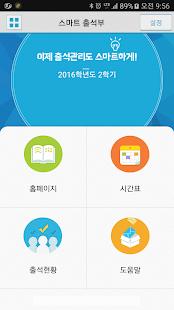 경남과기대 전자출결 - náhled
