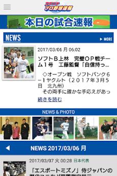スポニチプロ野球速報2017のおすすめ画像1