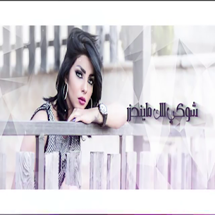 Download بلوه غيابك For PC Windows and Mac apk screenshot 1