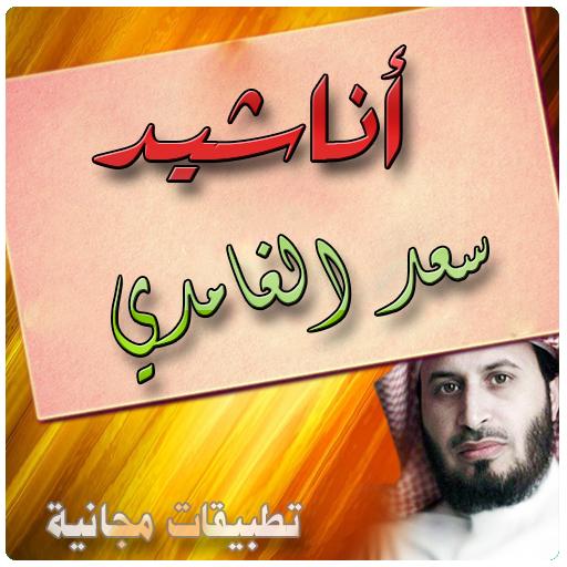 أناشيد - سعد الغامدي | Mp3