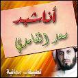 أناشيد سعد الغامدي Mp3