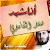 أناشيد سعد الغامدي Mp3 file APK Free for PC, smart TV Download
